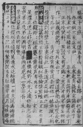 Yuan poetry - Woodblock edition of a zaju play entitled Zhuye Zhou.