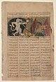 """Rustam Kills the White Div"", Folio from a Shahnama (Book of Kings) MET sf1974-290-7a.jpg"