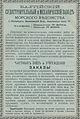 Балтийский завод, реклама, 1907.jpg