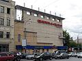 Баррикады (кинотеатр, Москва).jpg