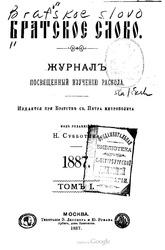 Братское слово. 1887. Том 1. (№№1-10).