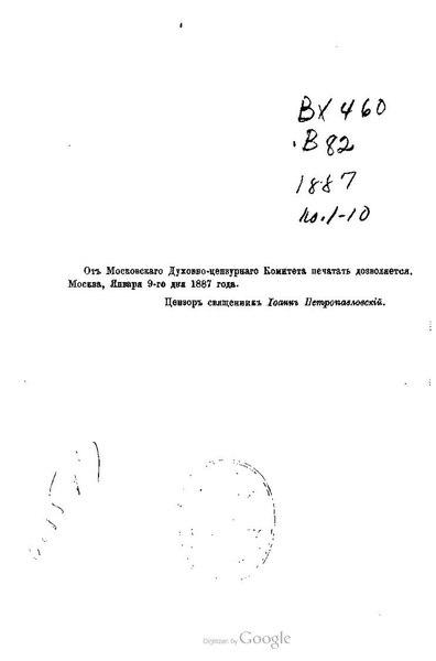 File:Братское слово. 1887. Том 1. (№№1-10).pdf
