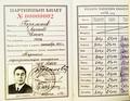 Брежнев Леонид Ильич, партийный билет.png