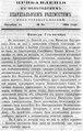 Вологодские епархиальные ведомости. 1894. №20, прибавления.pdf