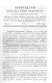 Вологодские епархиальные ведомости. 1896. №09.pdf