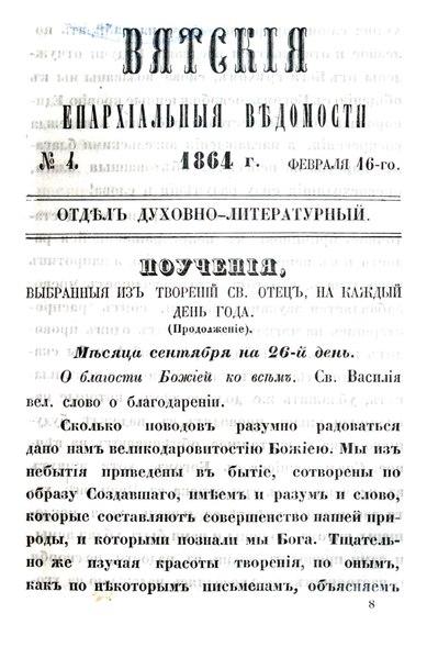 File:Вятские епархиальные ведомости. 1864. №04 (дух.-лит.).pdf