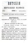 Вятские епархиальные ведомости. 1864. №04 (дух.-лит.).pdf