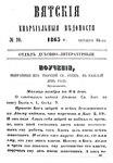Вятские епархиальные ведомости. 1865. №20 (дух.-лит.).pdf