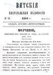 Вятские епархиальные ведомости. 1866. №13 (дух.-лит.).pdf