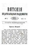 Вятские епархиальные ведомости. 1904. №07 (неофиц.).pdf