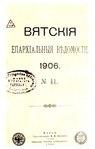 Вятские епархиальные ведомости. 1906. №41 (офиц.).pdf
