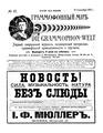 Граммофонный мир. 1911. №17.pdf