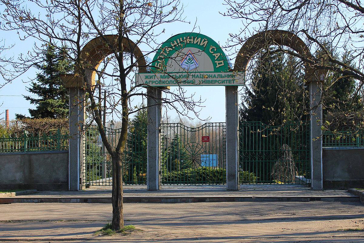 Справка о свободном посещении вуза Ботанический сад Справка о свободном посещении вуза Обручевский район