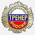 Заслуженный тренер России. Нагрудный знак2.jpg