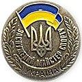 Знак ЗМС Украины.jpg