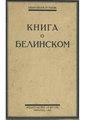 Иванов-разумник.белинский.pdf