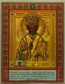 Икона святого Николая Чудоворца.png