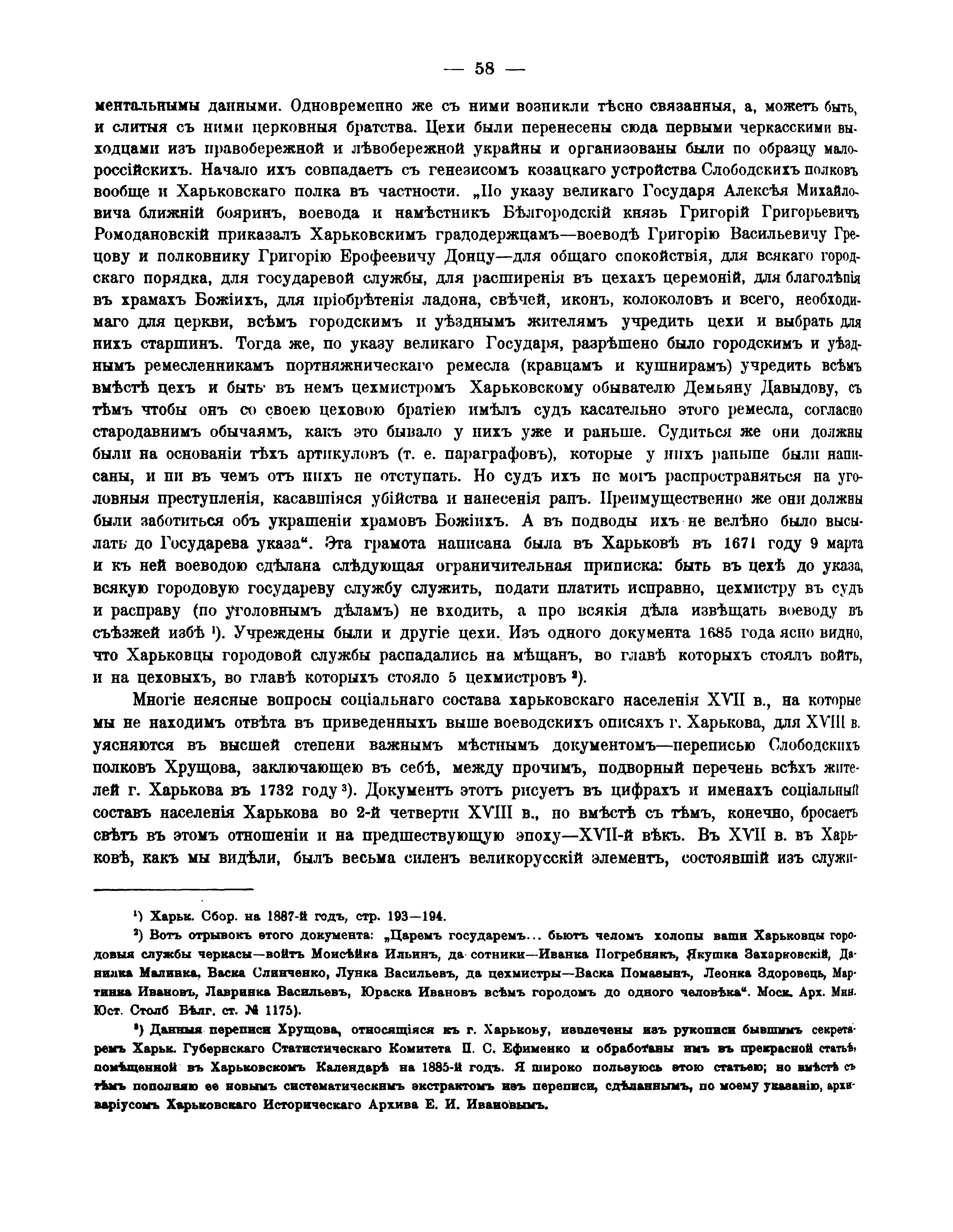 Приказ моск 213.