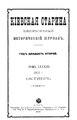 Киевская старина. Том 083. (Октябрь-Декабрь 1903).pdf