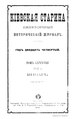 Киевская старина. Том 088. (Январь-Март 1905).pdf