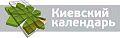 Киевский календарь.jpg