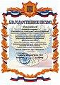 Командование и личный состав 1 отдельного стрелкового Семеновского полка выражает благодарность.jpg