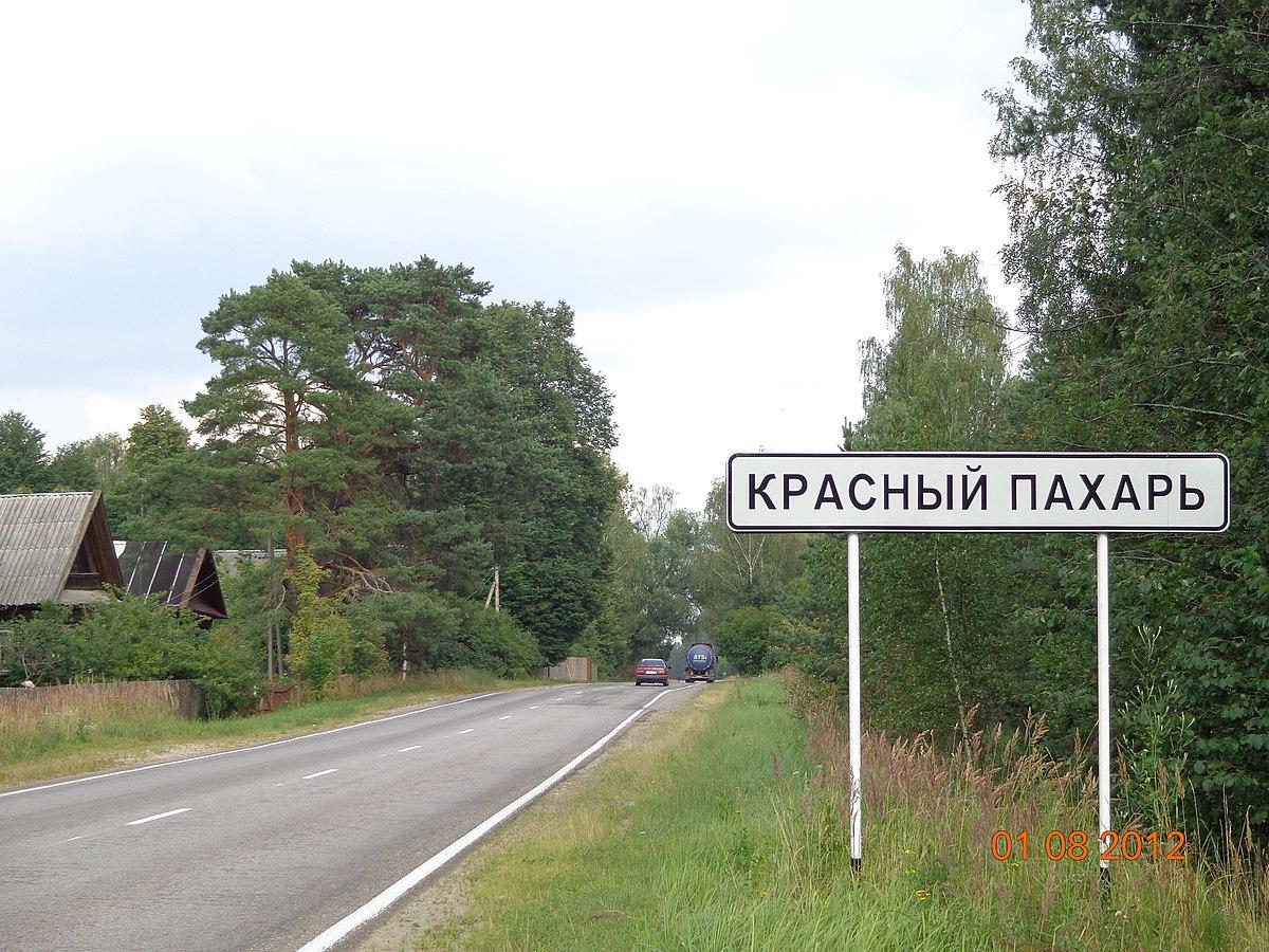 Красный Пахарь (Тверская область) — Википедия