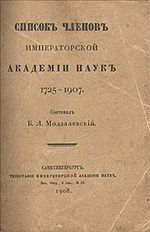 Список членов Императорской Академии наук