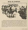Обложка журнала «Пулемет» с сатирическим изображением о. Иоанна.jpg