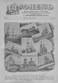 Огонек 1901-26.pdf