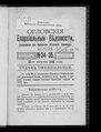 Орловские епархиальные ведомости. 1916. № 34-41.pdf