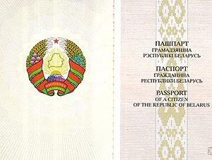 National emblem of Belarus - Belarusian passport bearing the state emblem on the left. 2009