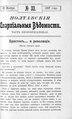 Полтавские епархиальные ведомости 1907 № 33 Отдел неофициальный. (20 ноября 1907 г.).pdf