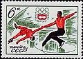 Почтовая марка СССР № 4548. 1976. XII зимние Олимпийские игры.jpg