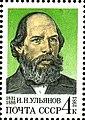 Почтовая марка СССР № 5217. 1981. 150-летие со дня рождения И. Н. Ульянова.jpg
