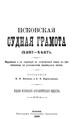 Псковская судная грамота (1896).pdf