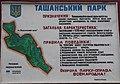 Село Ташань, Парк-пам'ятка садово-паркового мистецтва, схема.JPG