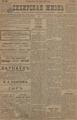 Сибирская жизнь. 1898. №118.pdf