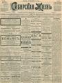 Сибирская жизнь. 1901. №032.pdf