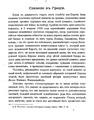 Славяне в Греции 1898.pdf