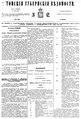 Томские губернские ведомости, 1872 № 42 (1872-10-21).pdf