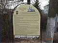 Троицкий собор в центре города на соборном холме, информационный стенд.jpg