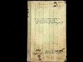 Фонд 185. Опис 1. Справа 47. Метрична книга реєстрації актів про народження Єлисаветградської синагоги (1 січня 1891 — 31 грудня 1891).pdf