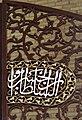 آرامگاه خواجه ربیع در شهر مشهد- درب ورودی.jpg
