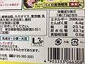 ロッテ パイの実についていたLマーク.jpg