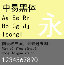 Sample of SimHei font