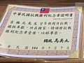 中華民國抗戰勝利紀念章證明書 抗勝字第1040010776號 20160207.jpg