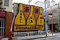 北海道から沖縄まで ふるさとの名酒あります あなた好みのお酒はどれ? (5673467239).jpg
