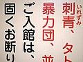 固くお断り (6895737552).jpg