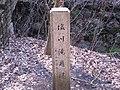 塩川滝入り口 - panoramio.jpg